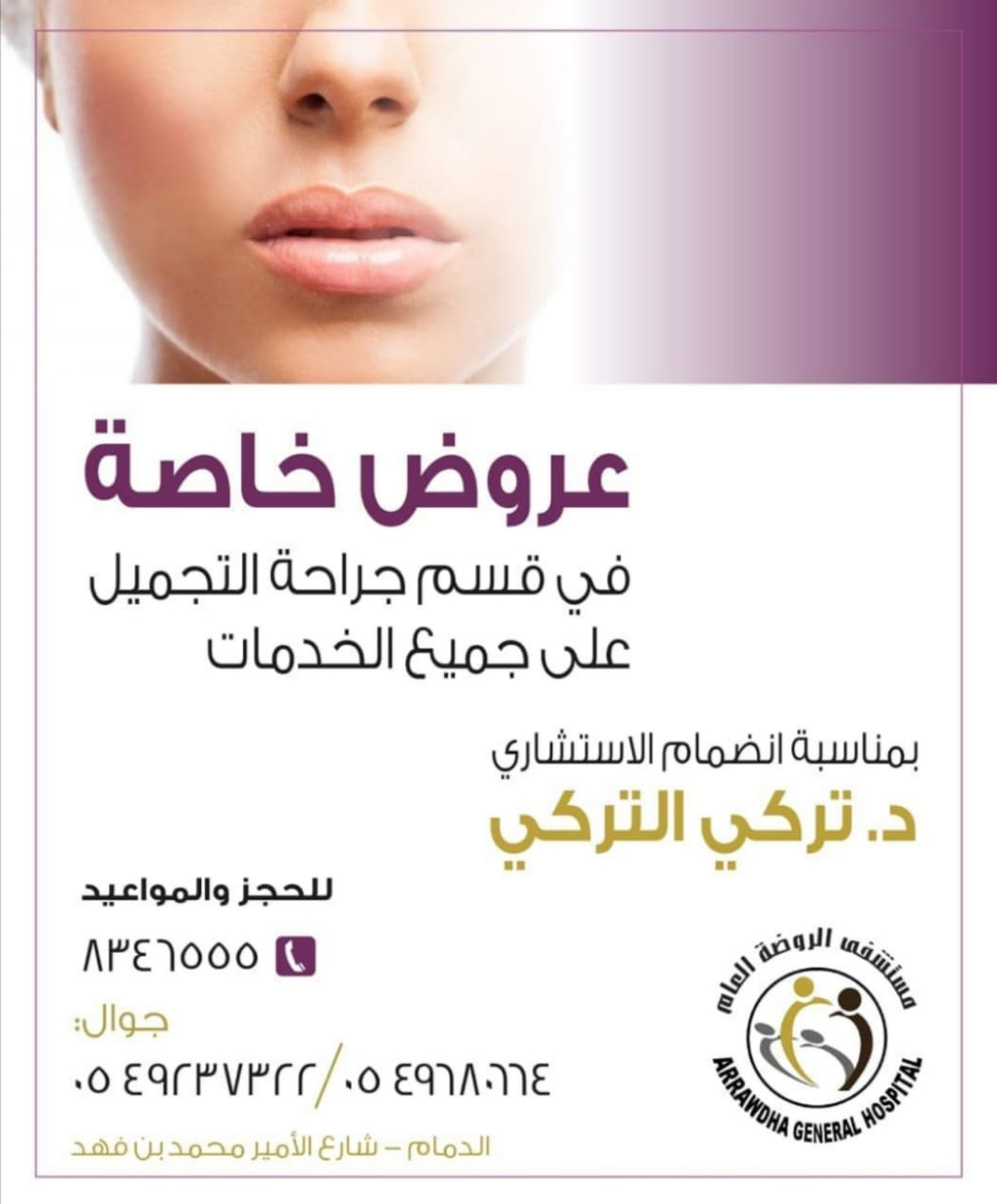 Cosmetics And Plastic Surgery