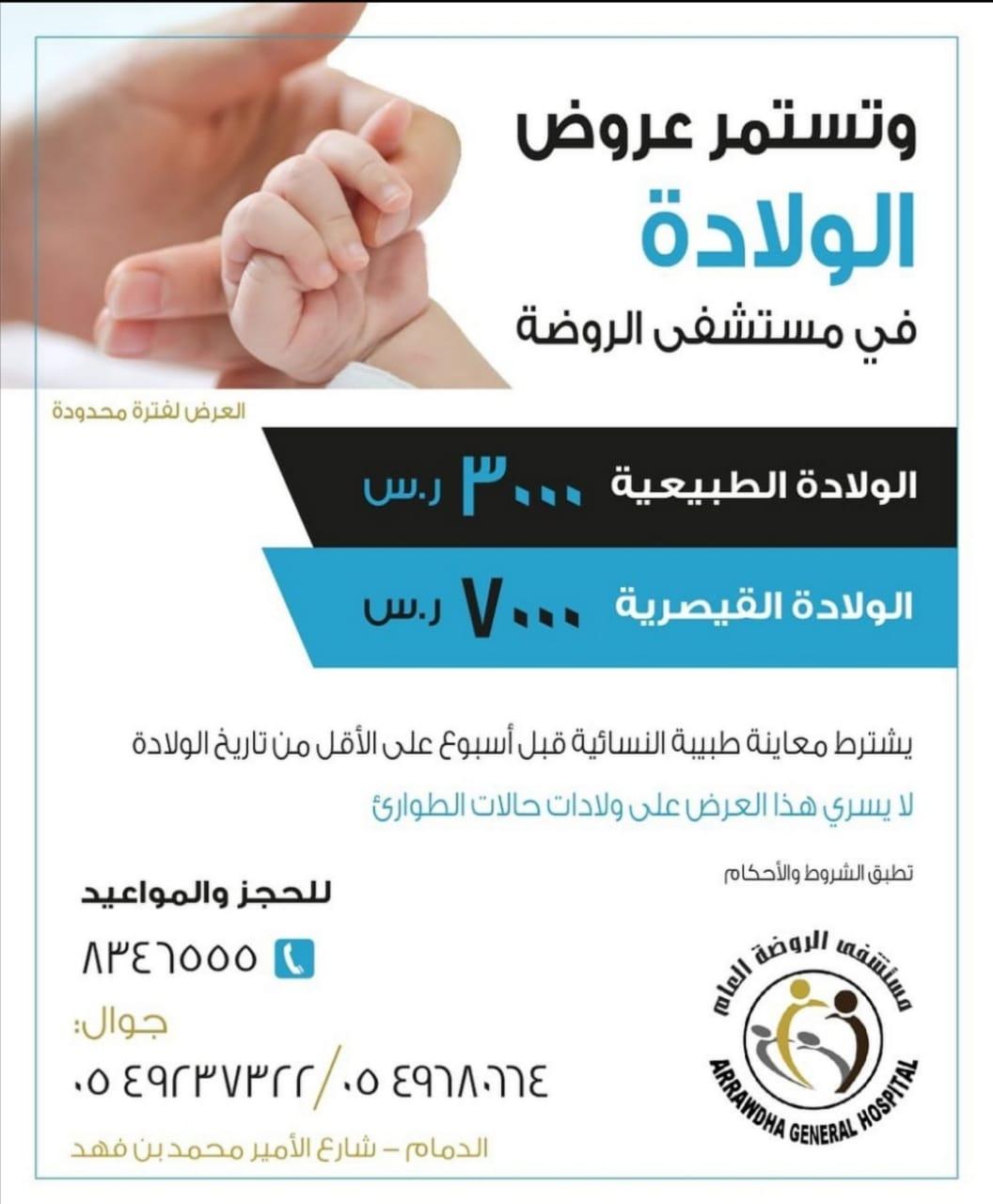 Normal & Cesarean Delivery