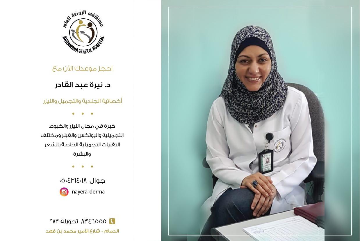 Dr. Nayera Abdelkader