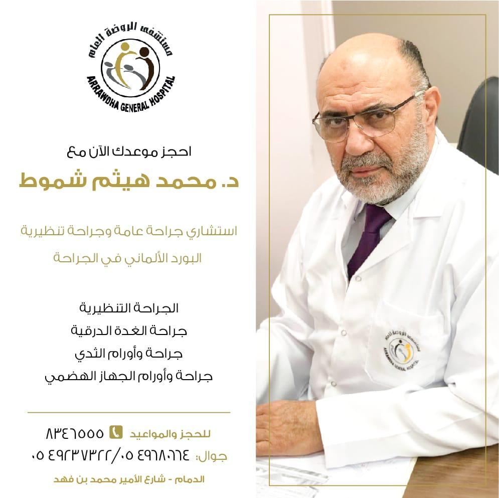 Dr. Mohammed Haitham
