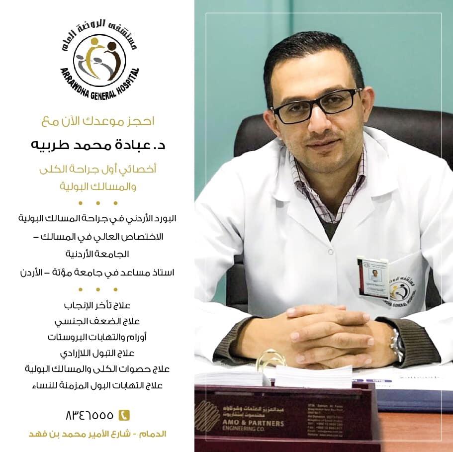 Dr. Obada Mohammed