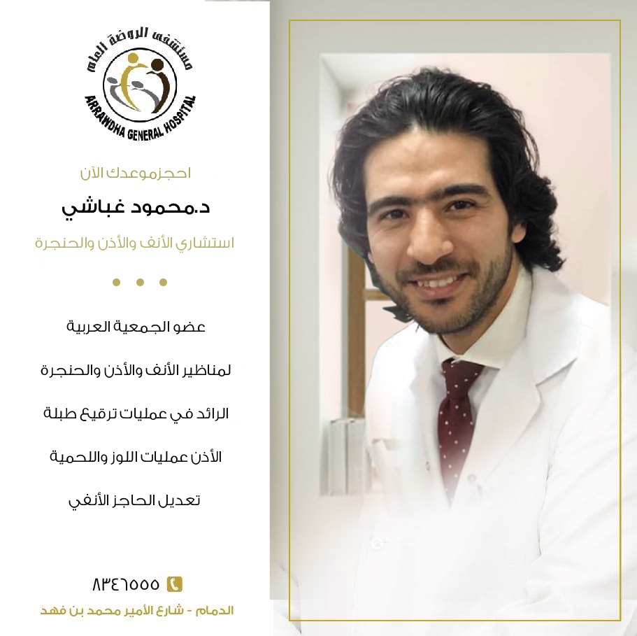 Dr. Mahmoud Ghobashy