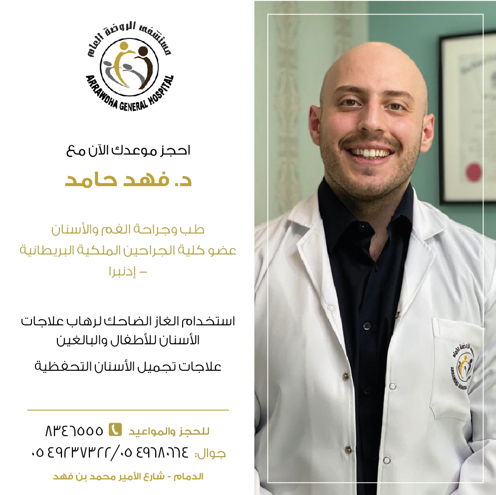 Dr. Fahad Hamed