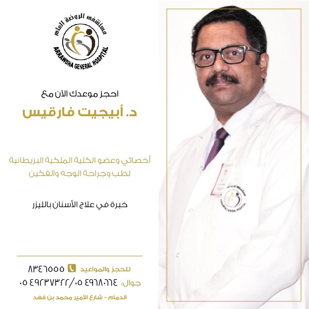 Dr. Abhijit Varghese