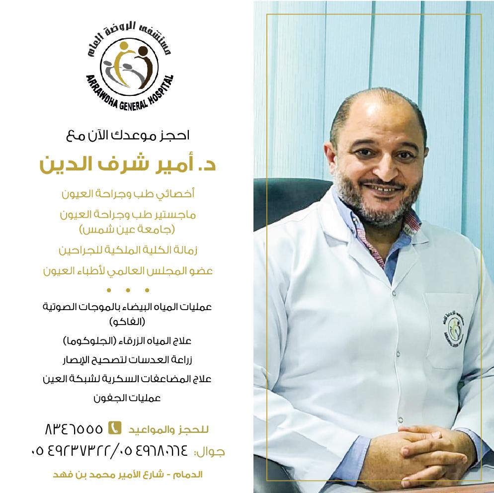 Dr. Amir Sharaf Eldin