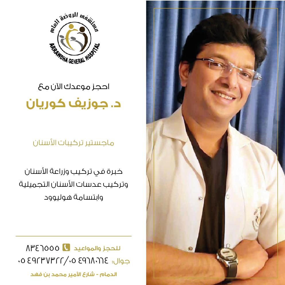 Dr. Joseph Kurian