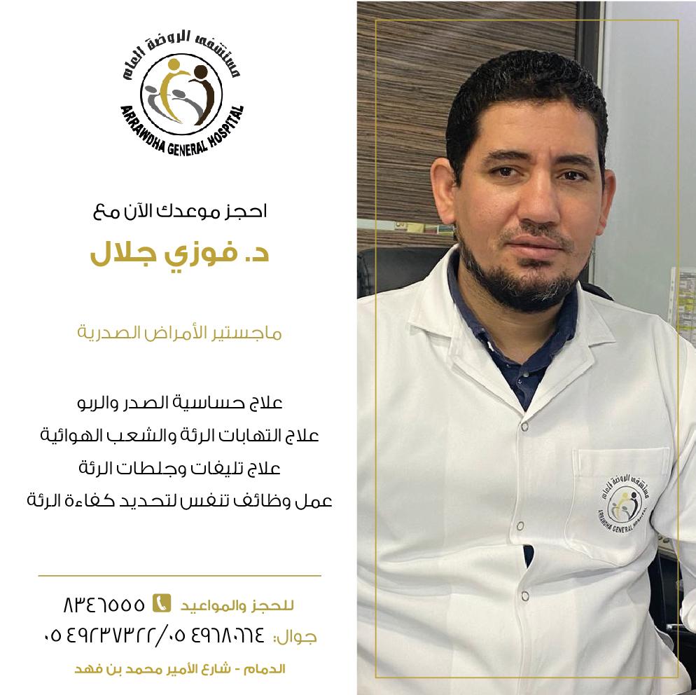 Dr. Fawzi Jalal