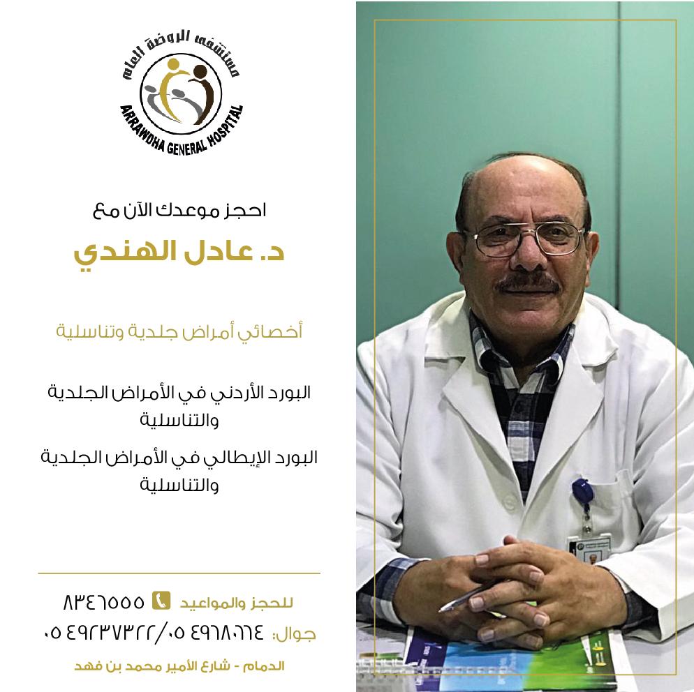 Dr. Adel Alhindy