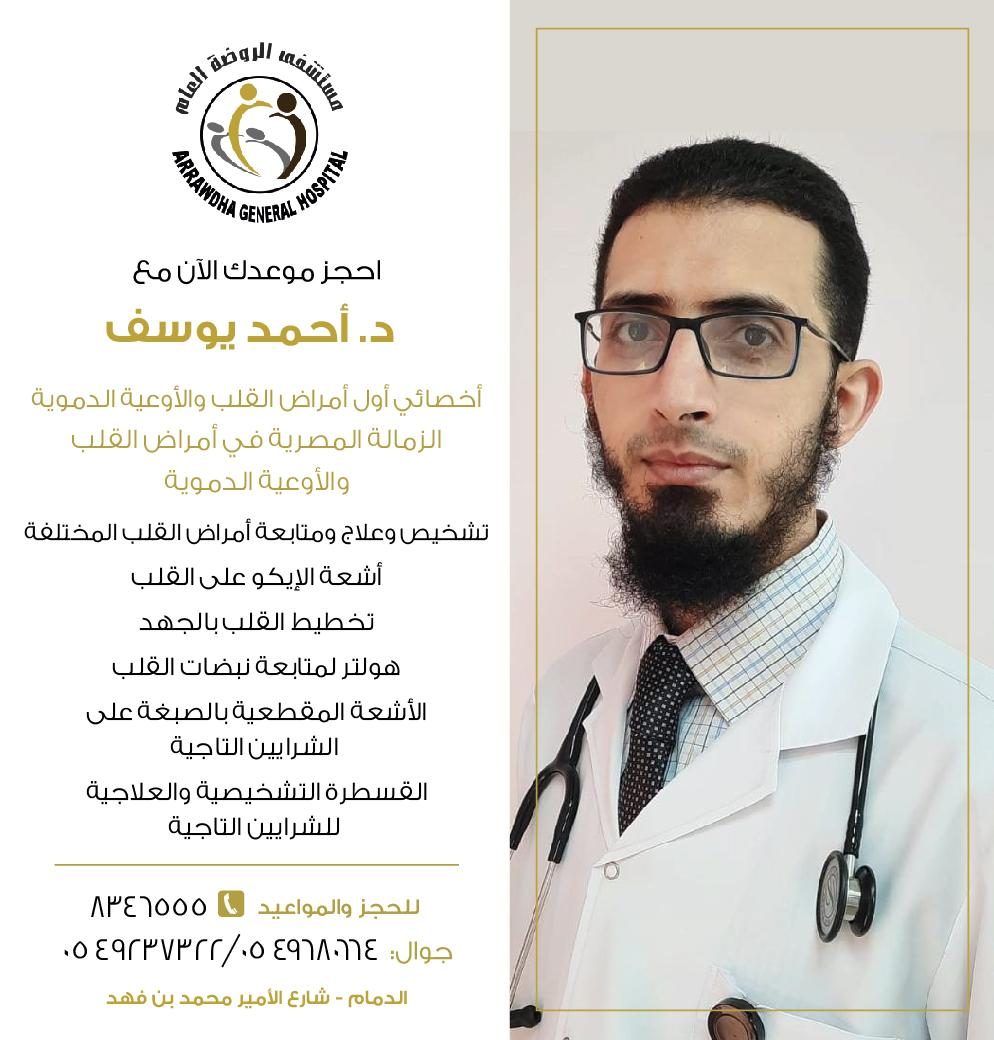 Dr. Ahmad Youssef