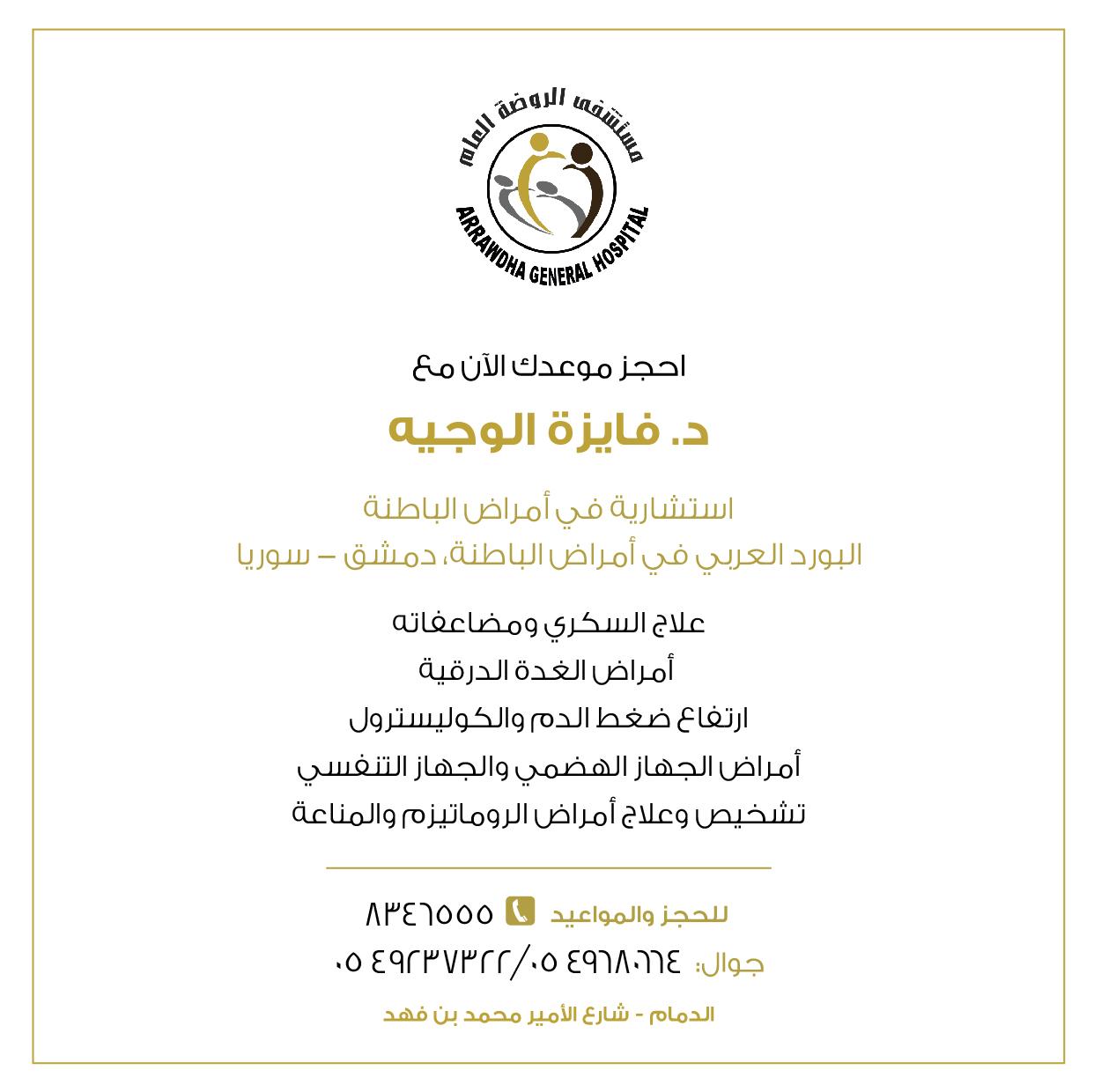 Dr. Fayza Al Wajeih