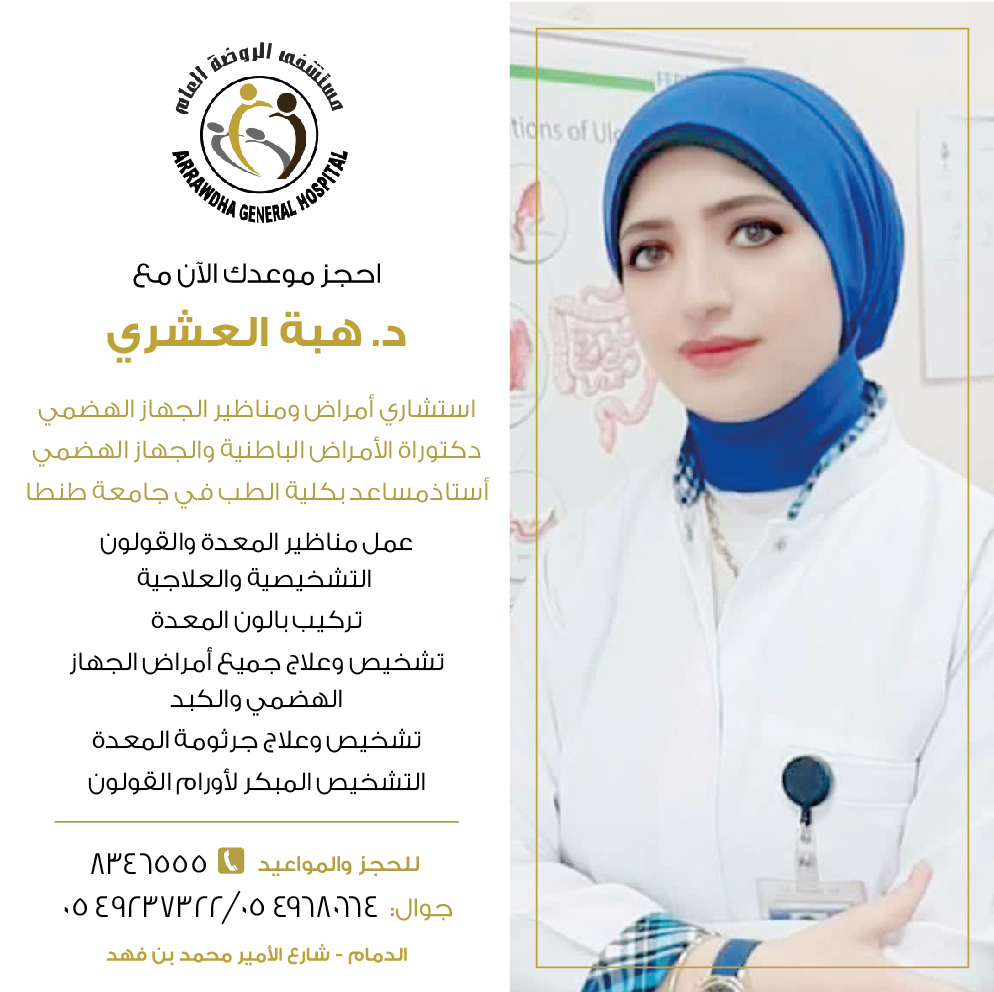 Dr. Heba Al Ashry