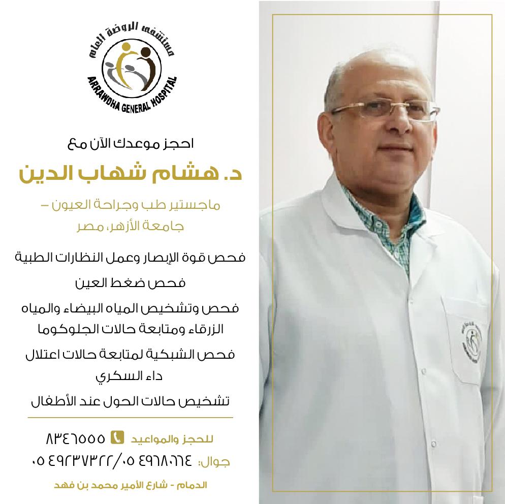 Dr. Hisham Shehab Eldien