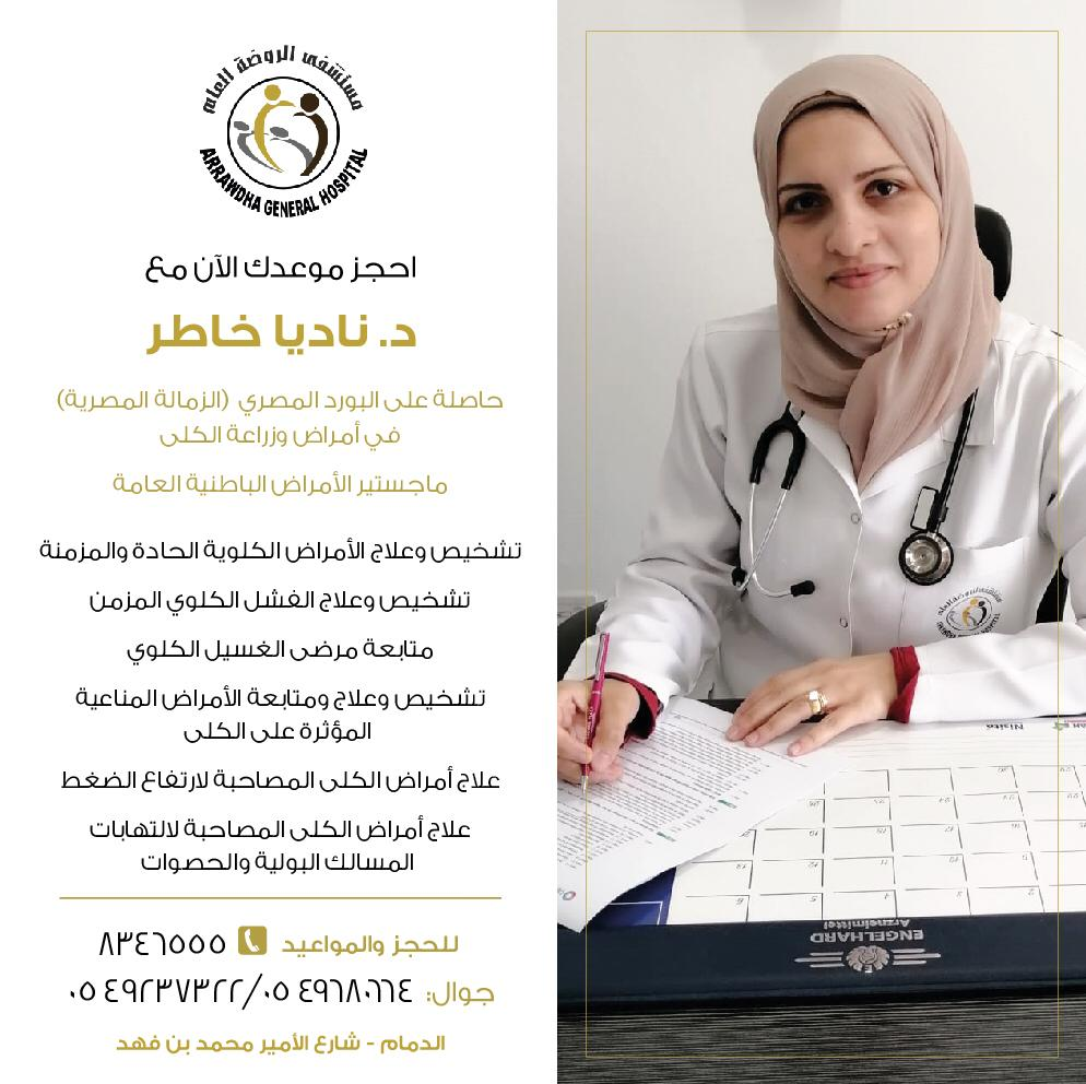 Dr. Nadia Khater