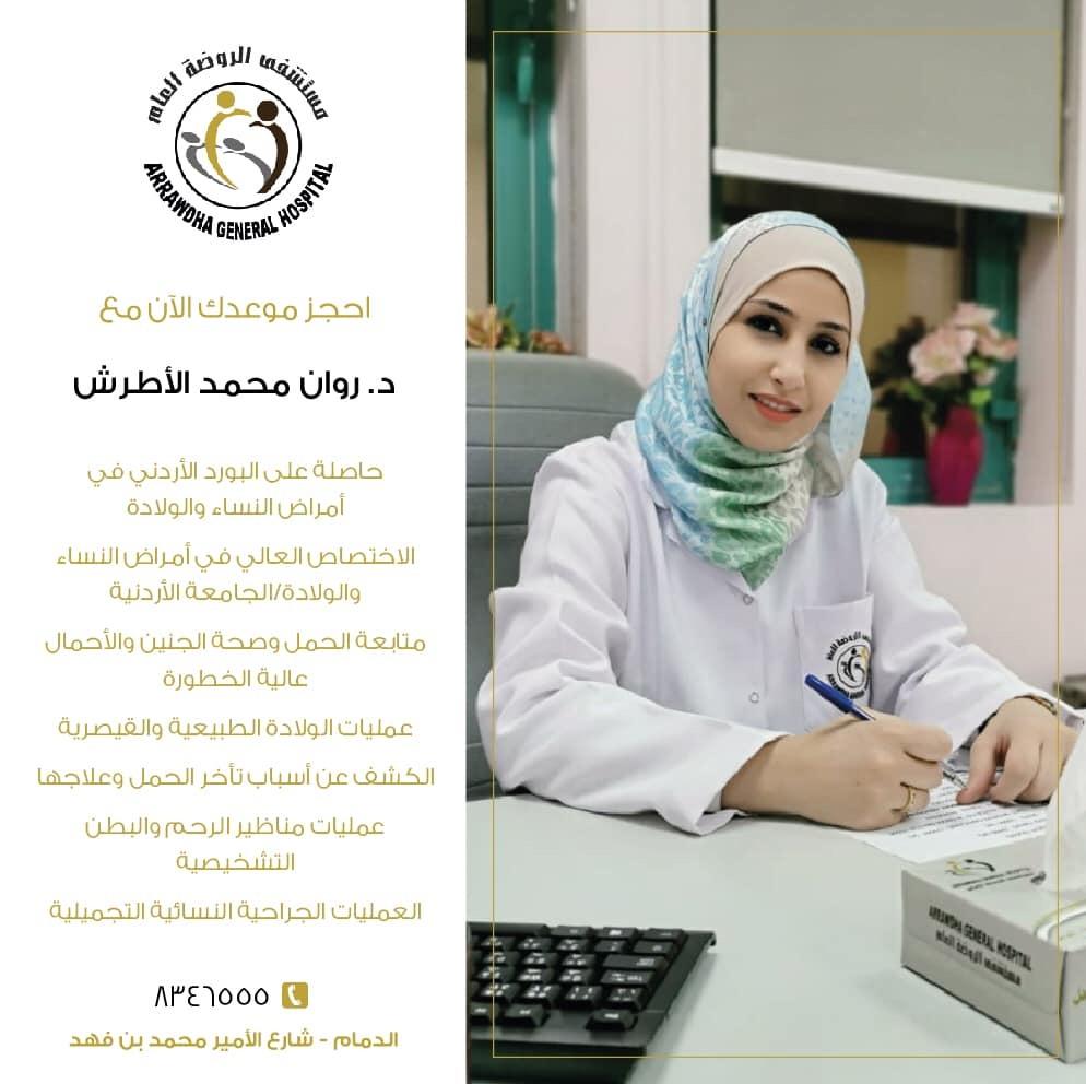 Dr. Rawan Atrash