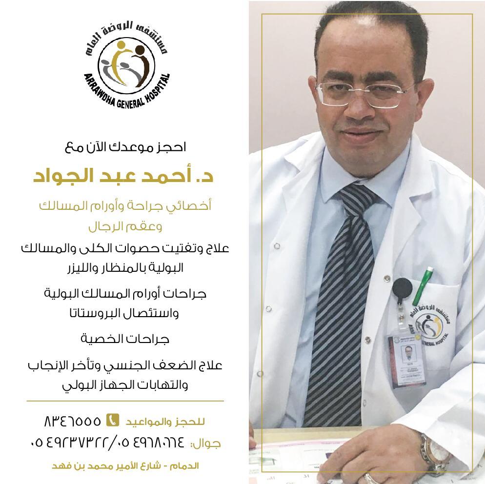 Dr. Ahmed Abdul Jawad