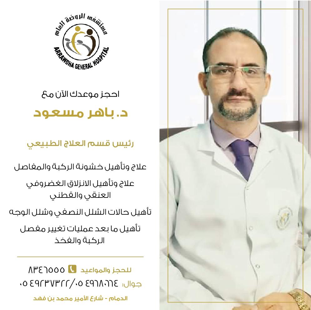 Dr. Baher Masuod