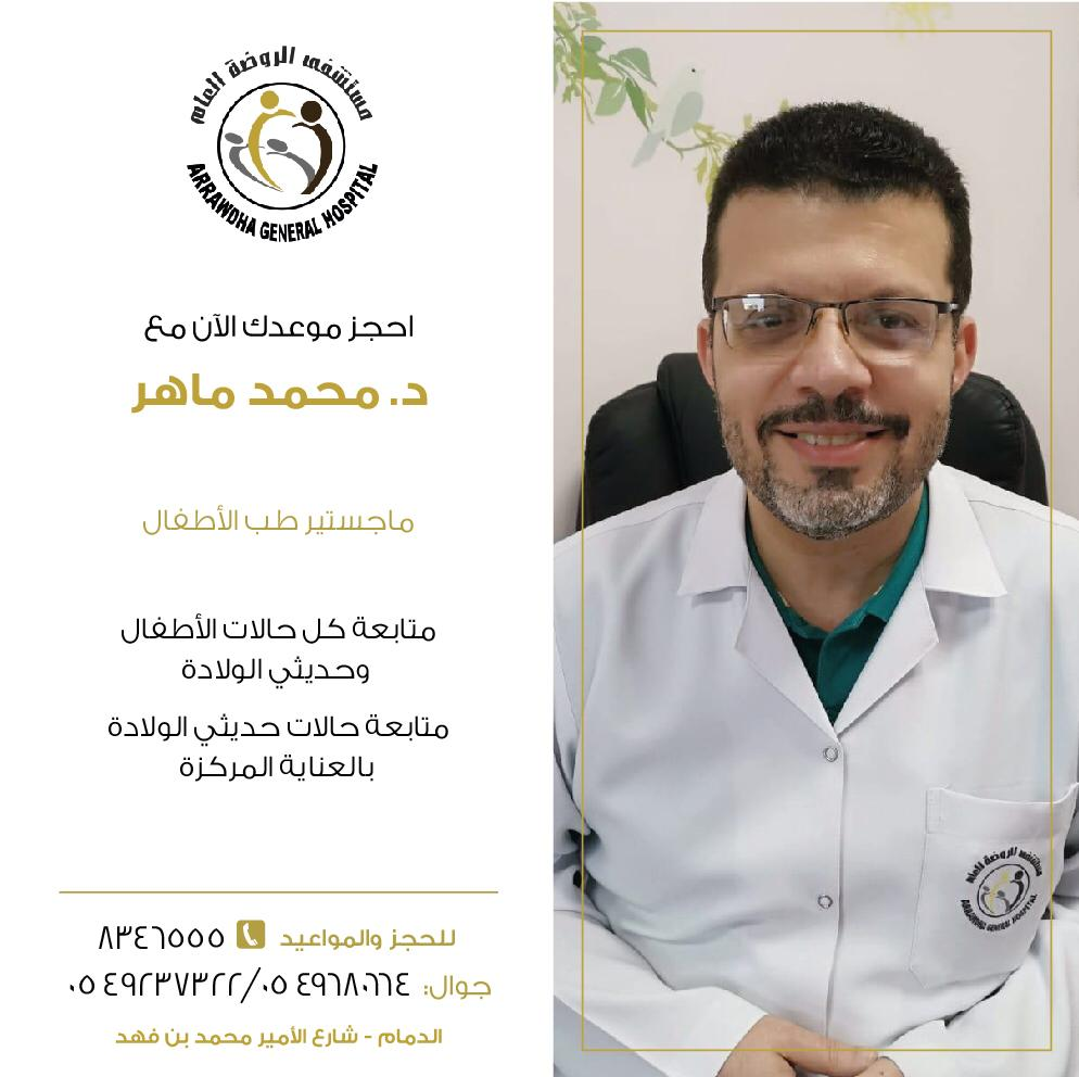 Dr. Mohammed Maher