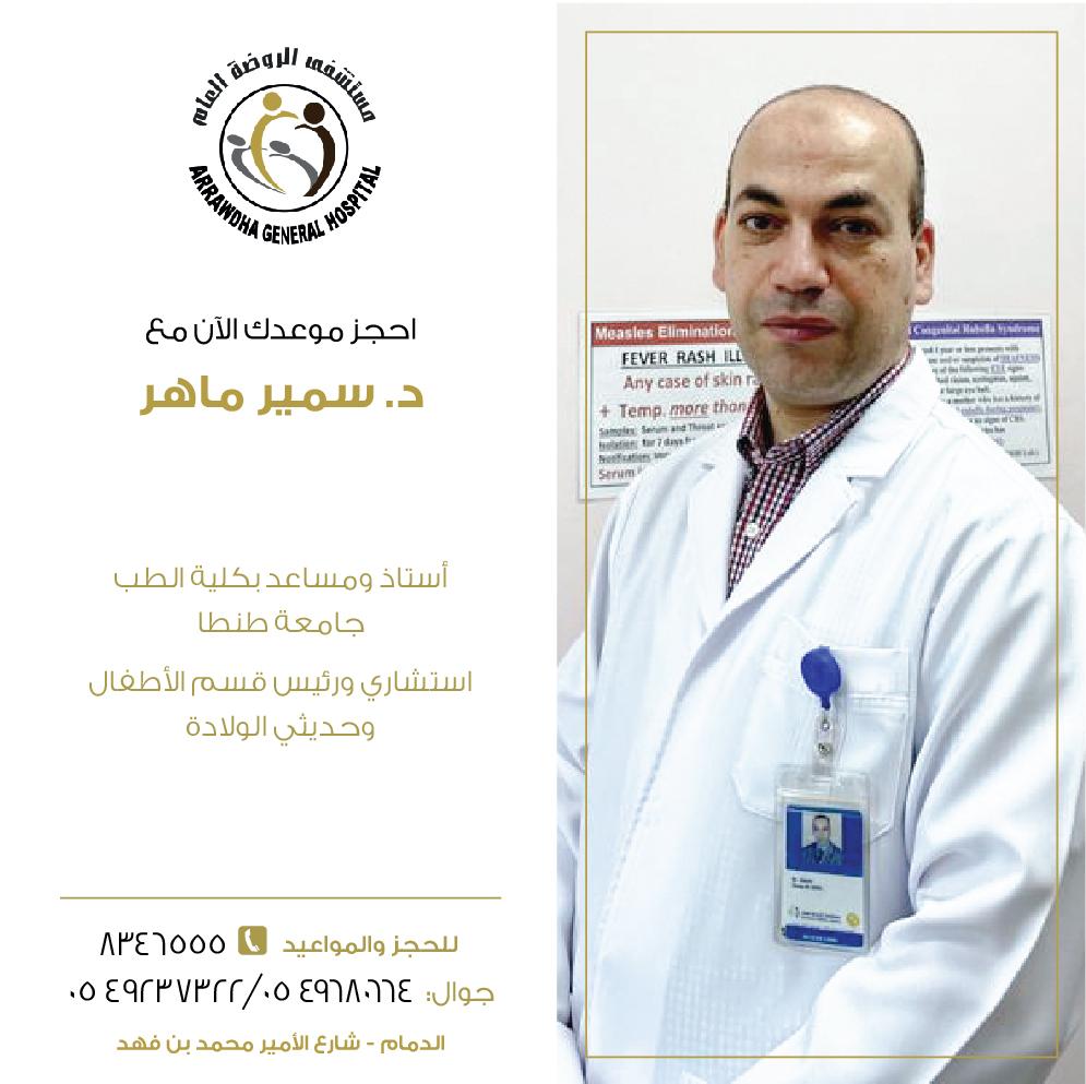 Dr. Sameer Maher