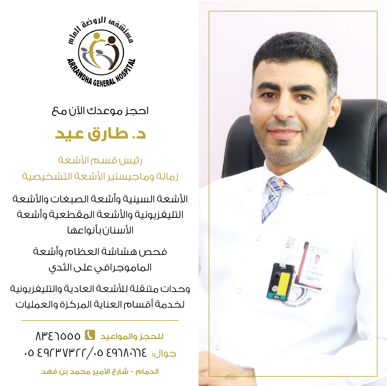 Dr. Tareq Eid