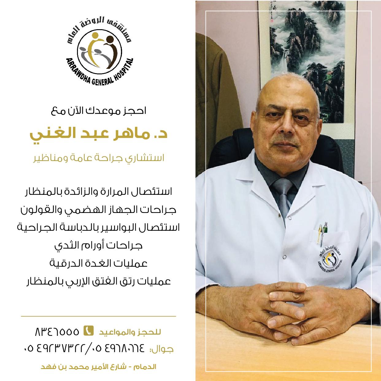 Dr. Maher Abdul ghani